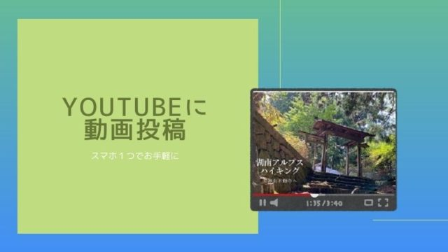YouTubeに動画投稿アイキャッチ